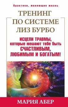 Тренинг по Лиз Бурбо. Исцели травмы, которые мешают тебе быть счастливым, любимым и богатым! обложка книги