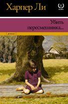 Купить Книга Убить пересмешника… Ли Х. 978-5-17-083520-1 Издательство «АСТ»