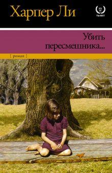Ли Х. - Убить пересмешника… обложка книги