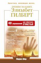 Абер М. - Тренинг по книге Элизабет Гилберт. 40 упражнений для обретения счастья' обложка книги