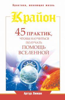 Лиман Артур - Крайон. 45 практик, чтобы научиться получать помощь Вселенной обложка книги