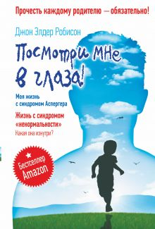 Робисон Джон Элдер - Посмотри мне в глаза! Жизнь с синдромом «ненормальности». Какая она изнутри? обложка книги