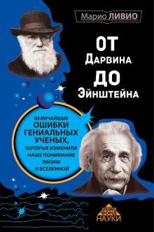 Ливио М. - От Дарвина до Эйнштейна: Величайшие ошибки гениальных ученых, которые изменили наше понимание жизни и вселенной обложка книги