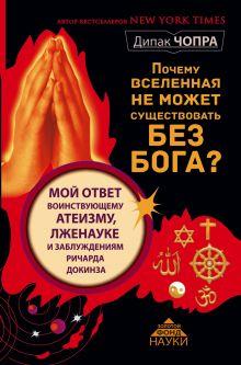 Чопра Д. - Почему Вселенная не может существовать без Бога? Мой ответ воинствующему атеизму, лженауке и заблуждениям Ричарда Докинза обложка книги