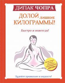 Чопра Д. - Долой лишние килограммы! Быстро и навсегда! обложка книги