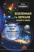 Голдберг Дэйв - Вселенная в зеркале заднего вида. Был ли Бог правшой? Или скрытая симметрия, антивещество и бозон Хиггса' обложка книги