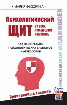 Федорова Мария - Психологический щит от всех, кто мешает жить. Как обезвредить психологических вампиров и агрессоров обложка книги