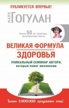 Гогулан М.Ф. - Великая формула здоровья. Уникальный семинар автора, который помог уже миллионам обложка книги