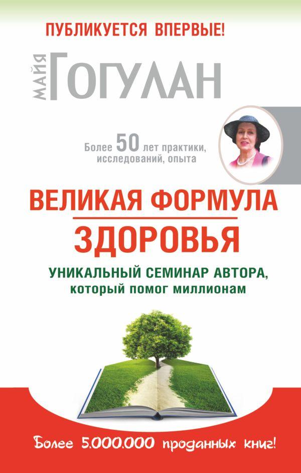 Великая формула здоровья. Уникальный семинар автора, который помог уже миллионам Гогулан М.Ф.