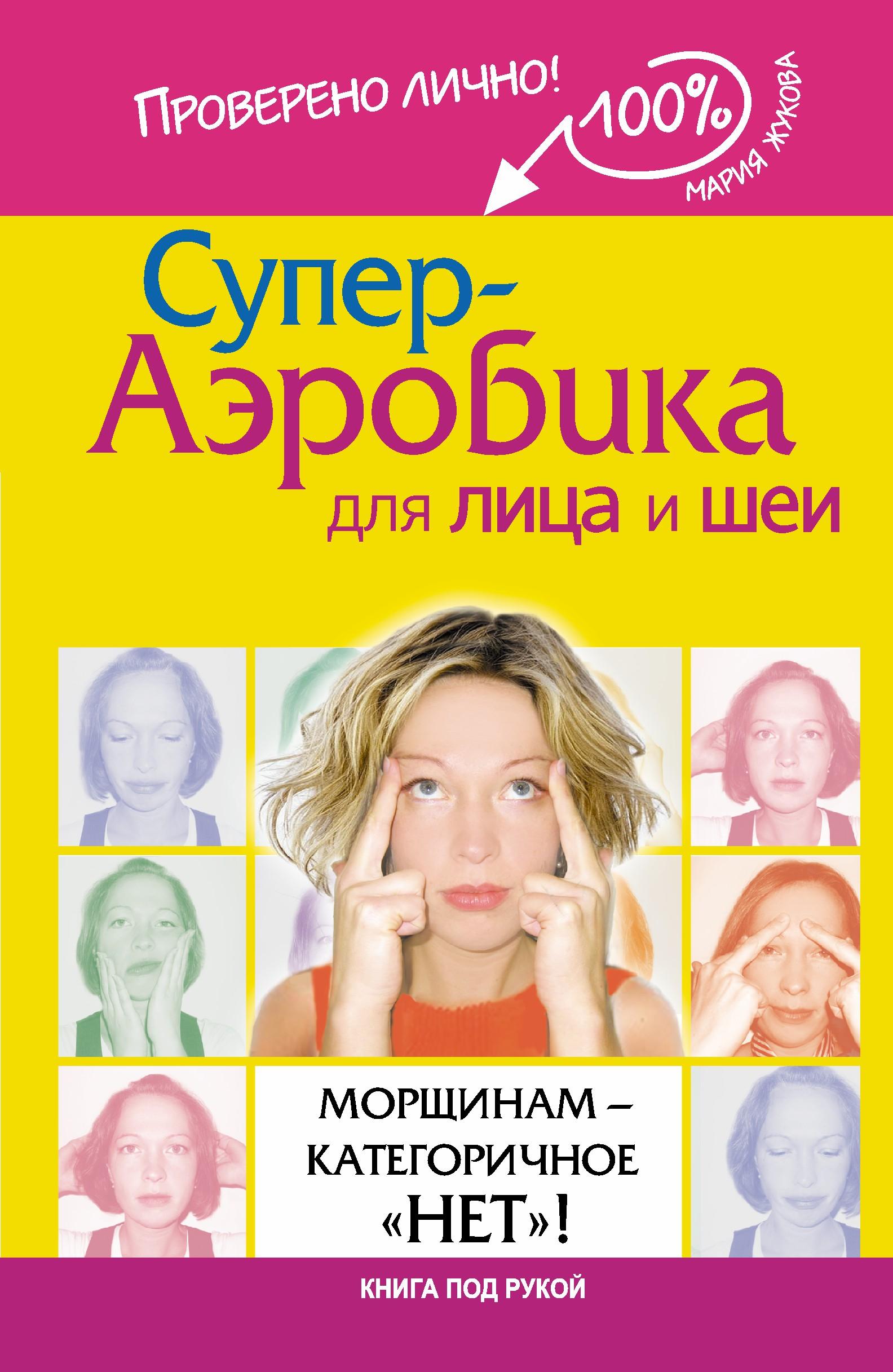 """Супер-аэробика для лица и шеи. Морщинам - категоричное """"НЕТ""""! от book24.ru"""