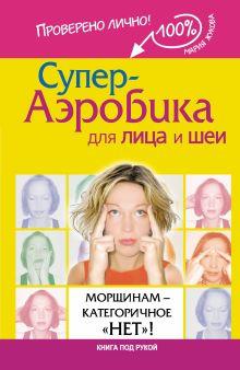 Жукова М.В. - Супер-аэробика для лица и шеи. Морщинам - категоричное НЕТ! обложка книги