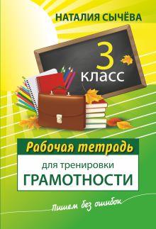 Сычева Н. - Рабочая тетрадь для тренировки грамотности. 3 класс обложка книги
