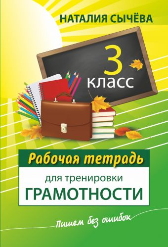 Рабочая тетрадь для тренировки грамотности. 3 класс Сычева Н.