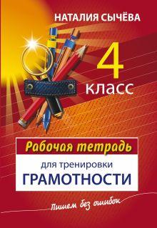 Сычева Н. - Рабочая тетрадь для тренировки грамотности. 4 класс обложка книги