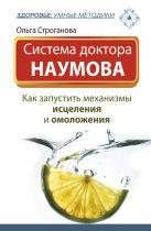 Строганова Ольга - Система доктора Наумова: Как запустить механизмы исцеления и омоложения' обложка книги