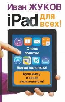 Жуков Иван - iPad - для всех! обложка книги