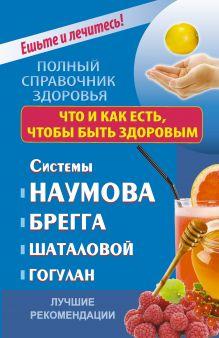 Строганова Ольга - Что и как есть,чтобы быть здоровым.Системы Наумова, Брегга, Шаталовой, Гогулан Лучшие рекомендации обложка книги