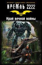 Кремль 2222. Край вечной войны