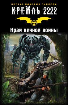 Силлов Д.О. - Кремль 2222. Край вечной войны обложка книги