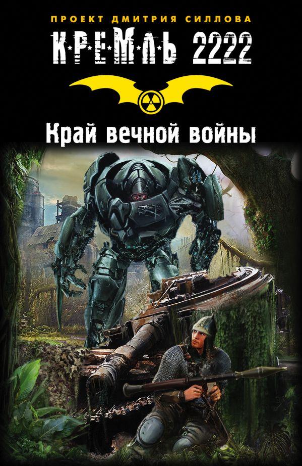 Кремль 2222. Край вечной войны Силлов Д.О.