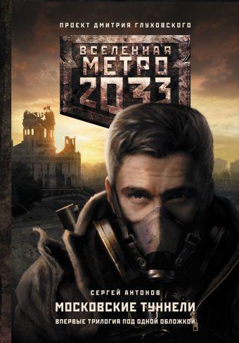Метро 2033: Московские туннели Антонов С.В.