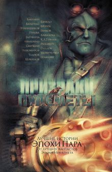 Силлов Д.О., Левицкий А. - Призраки и пулеметы обложка книги