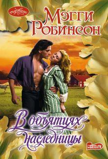 Робинсон М. - В объятиях наследницы обложка книги