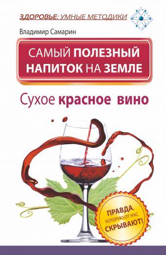 Самый полезный напиток на Земле. Сухое красное вино. Правда, которую от нас скрывают! Самарин Владимир