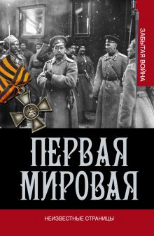 Золотарев В. А. - Первая мировая война. Неизвестные страницы обложка книги