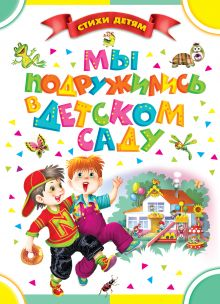 Синявский П.А. - Мы подружились в детском саду обложка книги