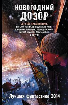 Лукьяненко С.В. - Новогодний Дозор. Лучшая фантастика 2014 обложка книги