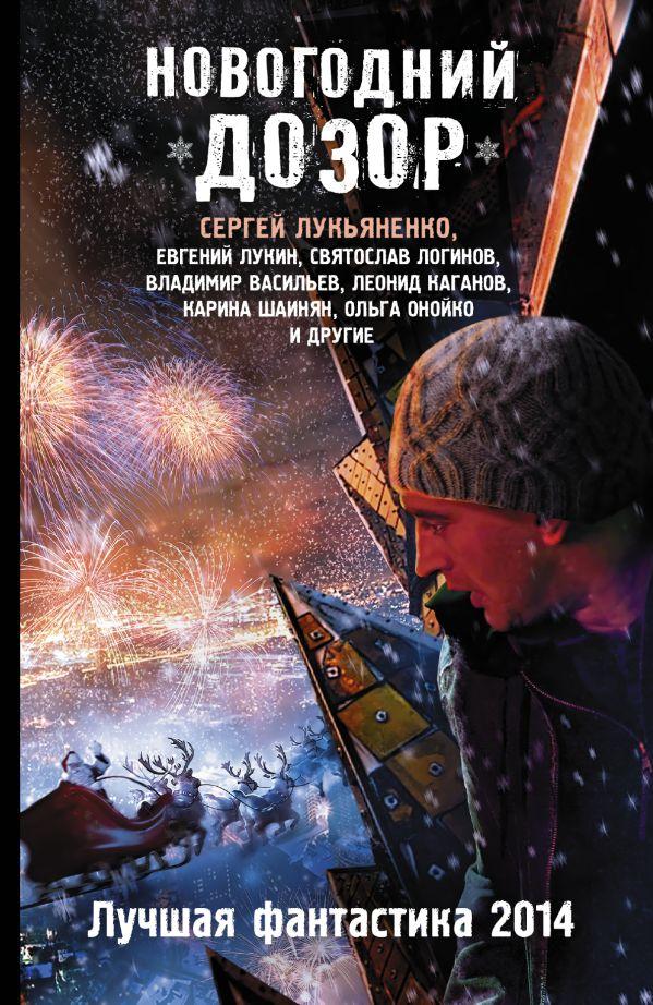 Новогодний Дозор. Лучшая фантастика 2014 Лукьяненко С.В.