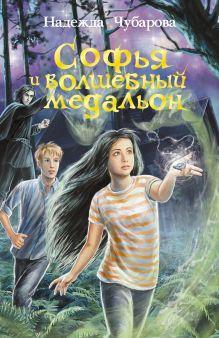 Чубарова Н.А. - Софья и волшебный медальон обложка книги