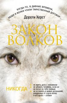 Херст Д. - Закон волков обложка книги