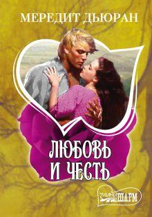 Дьюран М. - Любовь и честь обложка книги