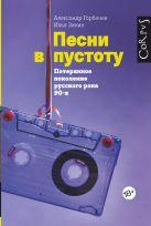 Горбачев А.В., Зинин И.В. - Песни в пустоту' обложка книги