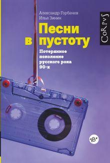 Песни в пустоту обложка книги