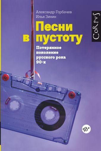 Песни в пустоту Горбачев А.В., Зинин И.В.