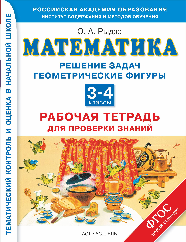 Решение задач. Геометрические фигуры. Математика. 3–4 классы. Рабочая тетрадь для проверки знаний