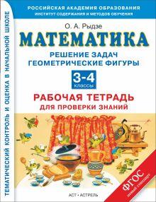 Рыдзе О.А. - Решение задач. Геометрические фигуры. Математика. 3–4 классы. Рабочая тетрадь для проверки знаний обложка книги