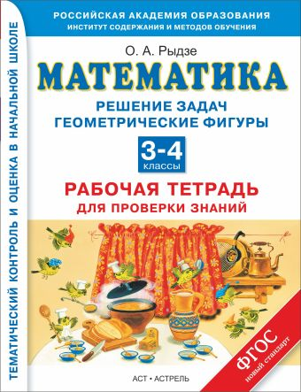 Решение задач. Геометрические фигуры. Математика. 3–4 классы. Рабочая тетрадь для проверки знаний Рыдзе О.А.