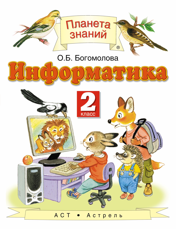 Информатика и ИКТ. 2 класс. Учебник ( Богомолова О.Б.  )