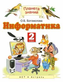 Богомолова О.Б. - Информатика и ИКТ. 2 класс. Учебник обложка книги