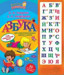 Узорова О.В. - Азбука для подготовительных курсов к школе обложка книги