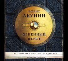 Акунин Б. - Аудиокн. Акунин. Огненный перст обложка книги