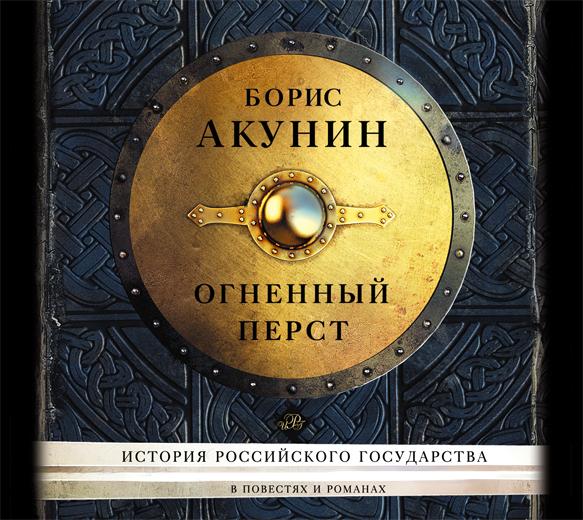 Огненный перст (на CD диске) Акунин Б.