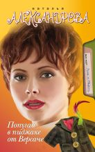 Купить Книга Попугай в пиджаке от Версаче Александрова Наталья 978-5-17-083573-7 Издательство «АСТ»