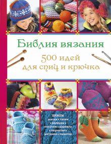 . - Библия вязания 500 идей для спиц и крючка обложка книги
