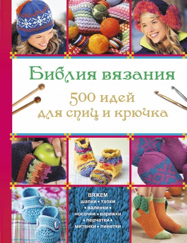 Библия вязания 500 идей для спиц и крючка .