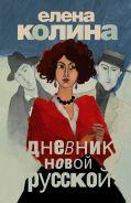 Дневник новой русской